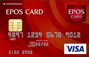 クレジットカード 使い分け エポスカード券面