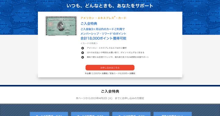 Apple Pay アメックスグリーン公式サイト