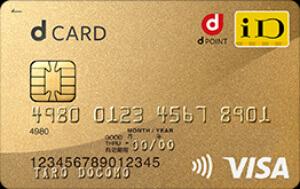 作りやすいクレジットカード dカード GOLD