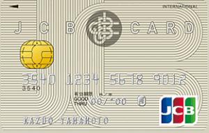 クレジットカード 限度額 年収 JCB一般カード 券面