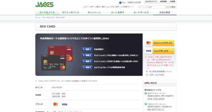 審査 甘い REXカード公式サイト