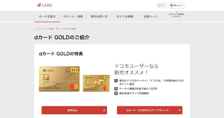 クレジットカード 使い分け dカードゴールド公式サイト