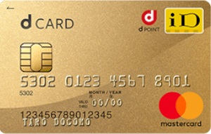 クレジットカード 使い分け dカードゴールド