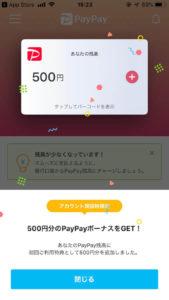 PayPay 使い方 500円