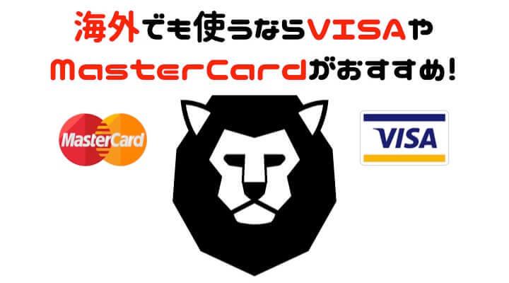 クレジットカード 選び方 VISA MasterCard