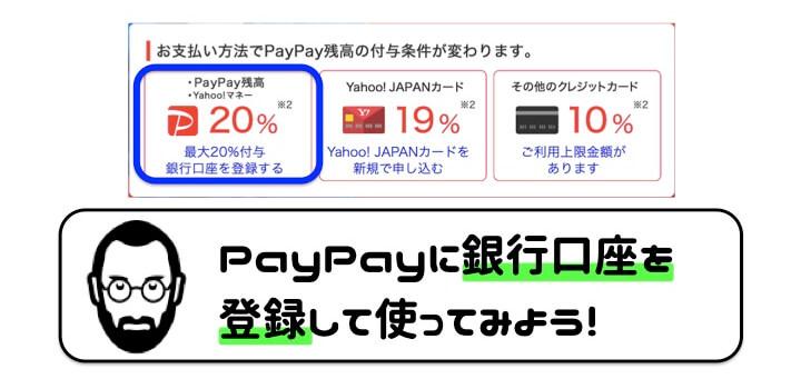 PayPay 使い方 20%還元