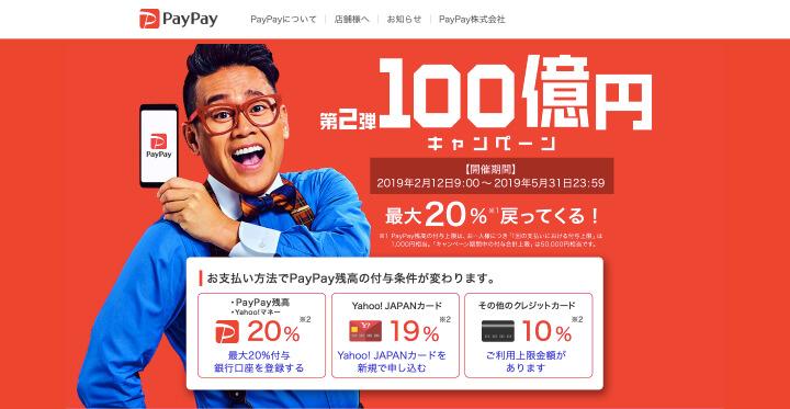 PayPay 使い方 第二弾100億円あげちゃうキャンペーン
