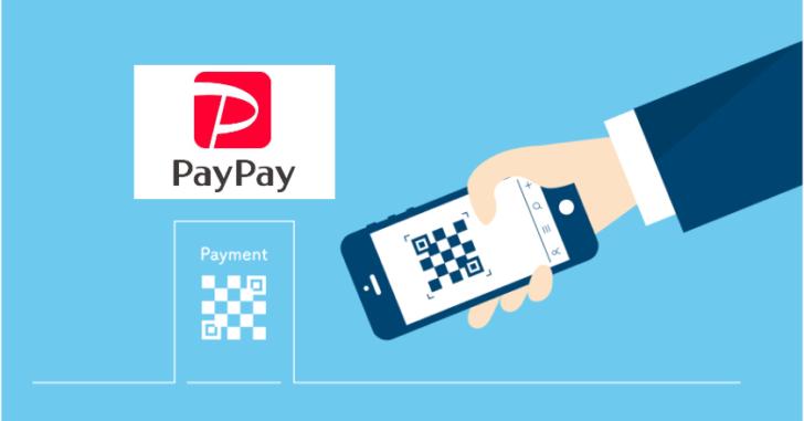 「paypay チャージ」の画像検索結果