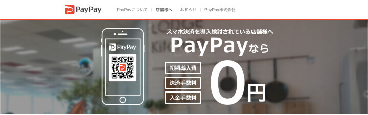 PayPay 導入 コスト