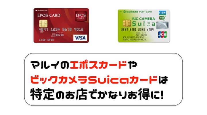 クレジットカード 選び方 商業系