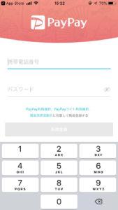 PayPay 使い方 初期登録