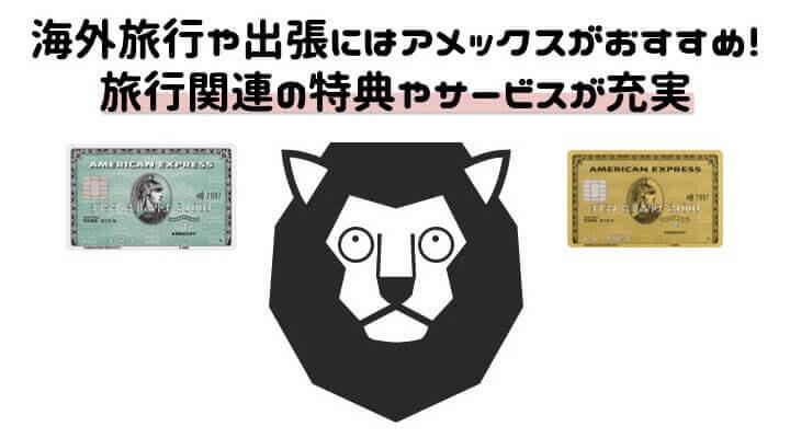 クレジットカード 選び方 海外