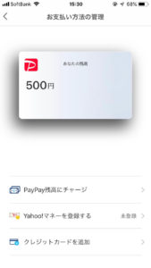 PayPay 使い方 支払い方法