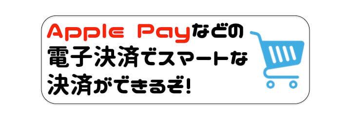 クレジットカード 選び方 電子マネー