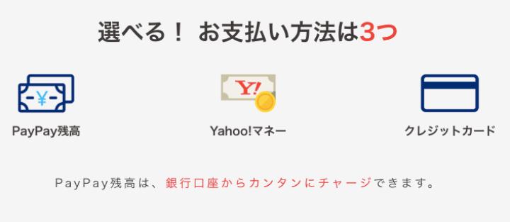 PayPay 使い方 Yahooマネー