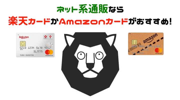 クレジットカード 選び方 ネット通販
