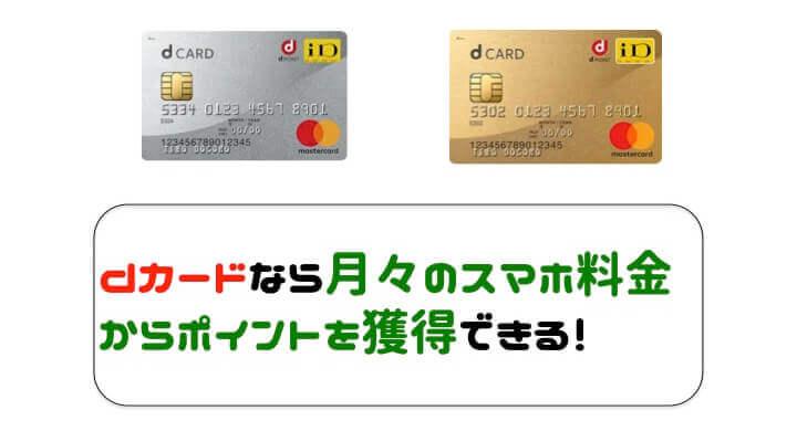 クレジットカード 選び方 スマホ料金