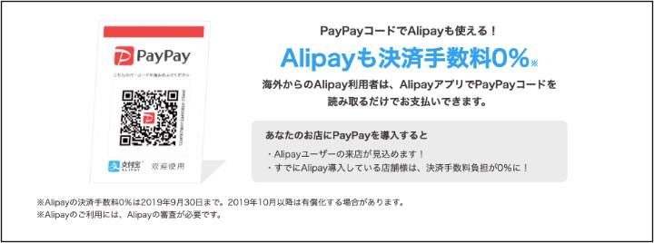 PayPay 導入 Alipay