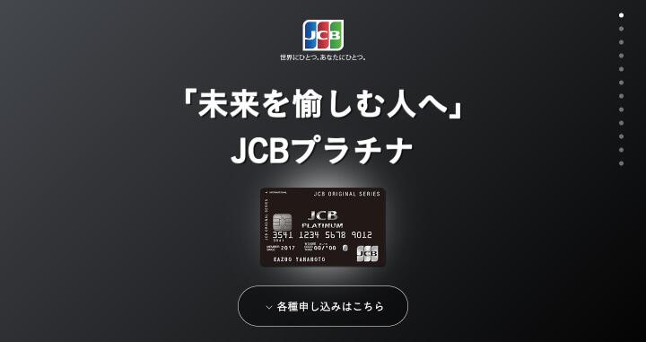 クレジットカード 限度額 年収 JCBプラチナ公式サイト