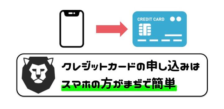 クレジットカード 作り方 スマホ