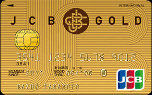 かっこいい JCBゴールドカード券面
