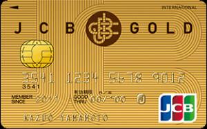 クレジットカード 欲しい JCBゴールドカード