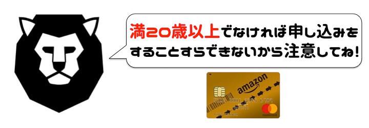 AmazonMastercardゴールドカード 収入