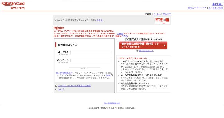 楽天カード 評判 広告メールの設定画面