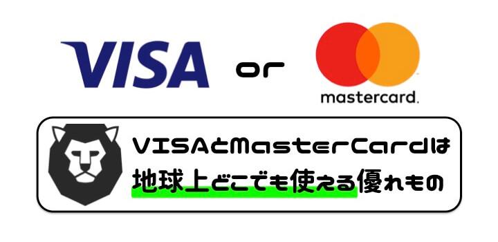 クレジットカード 作り方 国際ブランド