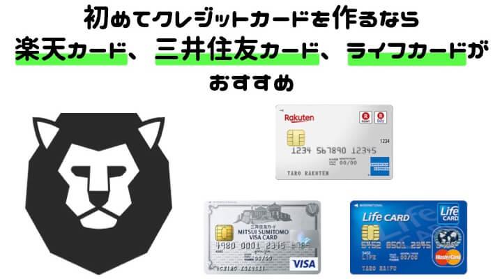 クレジットカード 作り方 はじめて