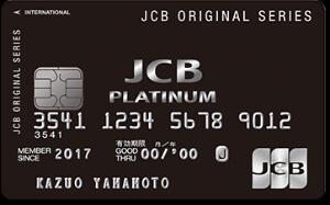 クレジットカード 限度額 年収 JCBプラチナ