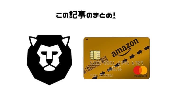 AmazonMastercardゴールドカード まとめ
