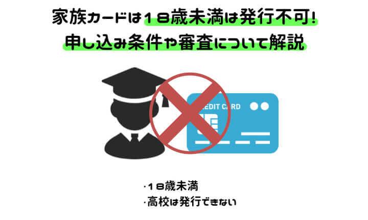 家族カード 申し込み条件