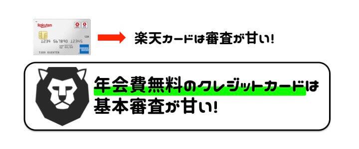 楽天カード 評判 審査