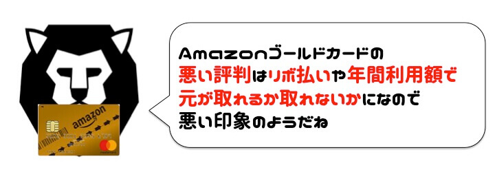 AmazonMastercardゴールドカード デメリット