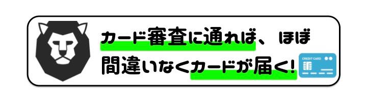クレジットカード 作り方 審査