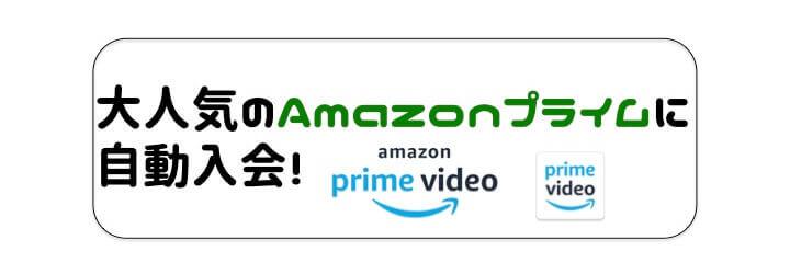 AmazonMastercardゴールドカード Amazonプライム
