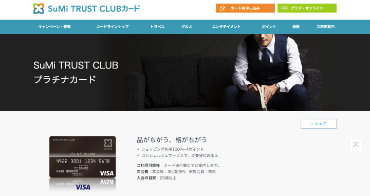SuMi TRUST CLUB プラチナカード公式サイト