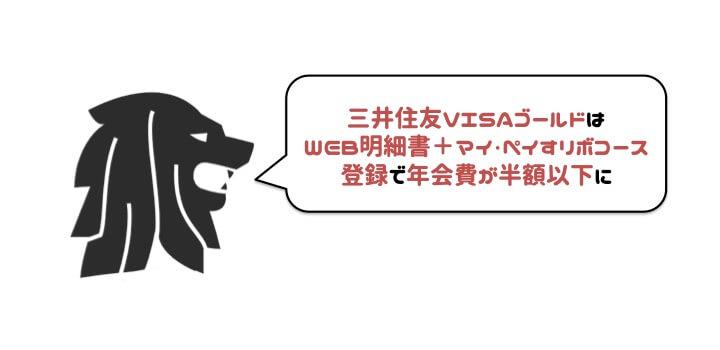 かっこいい クレジットカード 三井住友VISAカード