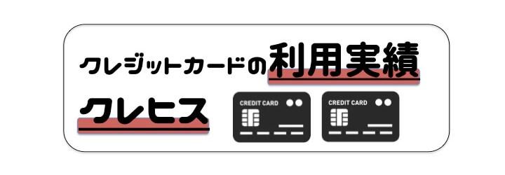 審査 甘い クレジットカード クレヒス