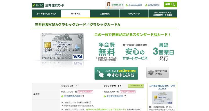 人気 クレジットカード 三井住友VISAカード公式サイト