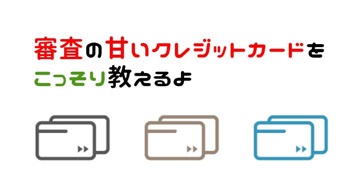 審査 甘い クレジットカード