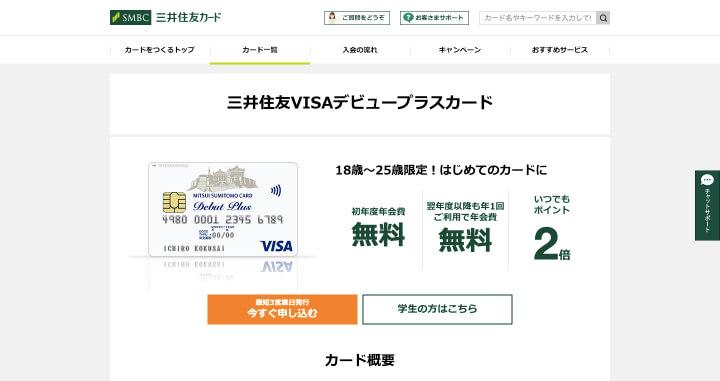 クレジットカード 作るなら 三井住友VISAデビュープラス公式サイト