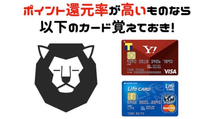 クレジットカード 使い分け 還元率の高いカード