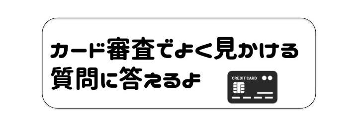 審査 甘い クレジットカード Q&A