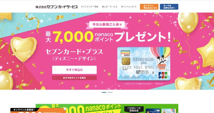 審査 甘い セブンカードプラス公式サイト