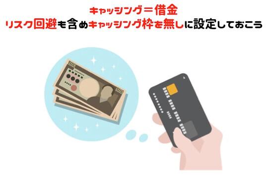 審査 甘い クレジットカード キャッシュング枠