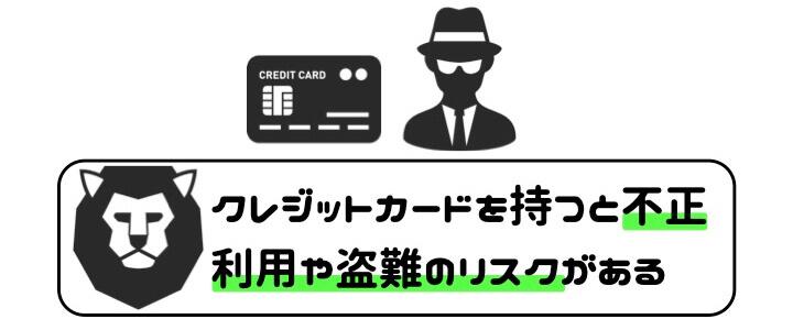 クレジットカード おすすめ 不正利用 盗難