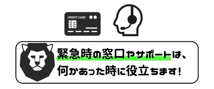クレジットカード おすすめ サポート