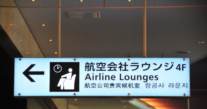 プライオリティ・パス 航空会社提供ラウンジ